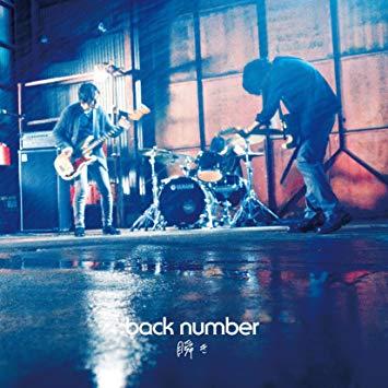 backnumber-『瞬き』ジャケット