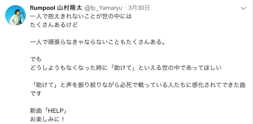 山村隆太-ツイッター